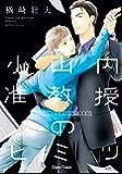 小山内准教授のヒミツ【SS付き電子限定版】 (Charaコミックス)