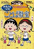 満点ゲットシリーズ ちびまる子ちゃんの表現力をつけることば教室 (集英社児童書)