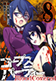 コープスパーティー BloodCovered 8巻 (デジタル版ガンガンコミックスJOKER)