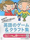 英語のゲーム&クラフト集 (子ども英語BOOKS)