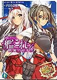 艦隊これくしょん -艦これ- 鶴翼の絆6 (富士見ファンタジア文庫)