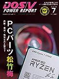 [特集 PCパーツ松竹梅]DOS/V POWER REPORT 2019年7月号