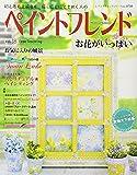 ペイントフレンド Vol. 18 (レディブティックシリーズno.3750)