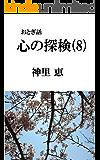 心の探検(8)