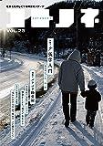 コトノネ vol.25
