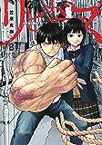 リビドーズ 3 (ヤングジャンプコミックス)