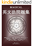 MAGICAL 英文法問題集