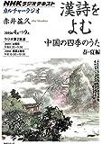 NHKカルチャーラジオ 漢詩をよむ 中国の四季のうた 春・夏編 (NHKシリーズ)
