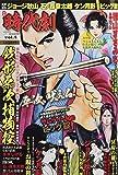 漫画 時代劇 vol.4 (GW MOOK 390)