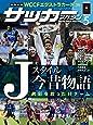 月刊サッカーマガジン 2017年 05 月号 [雑誌]