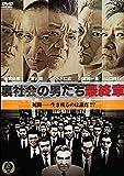 裏社会の男たち~最終章~ [DVD]