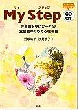 マイ ステップ(CD付き): 性被害を受けた子どもと支援者のための心理教育