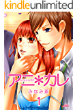アニ*カレ(1) (フレイヤコミックス)