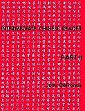 Intermediate Chinese Reader, Part II (English and Mandarin Chinese Edition)