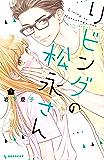 リビングの松永さん(3) (デザートコミックス)