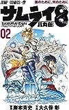 サムライ8 八丸伝 2 (ジャンプコミックス)