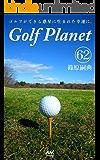 ゴルフプラネット 第62巻 ~ゴルフコースを味方にする快感。~