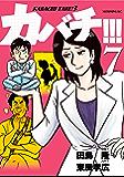 カバチ!!! -カバチタレ!3-(7) (モーニングコミックス)