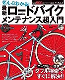 ぜんぶわかる! 最新ロードバイクメンテナンス超入門 (学研ムック)