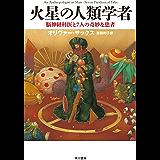 噴出するデコラティブ良い森のめぐみ―熊野の四季を生きる (岩波新書)