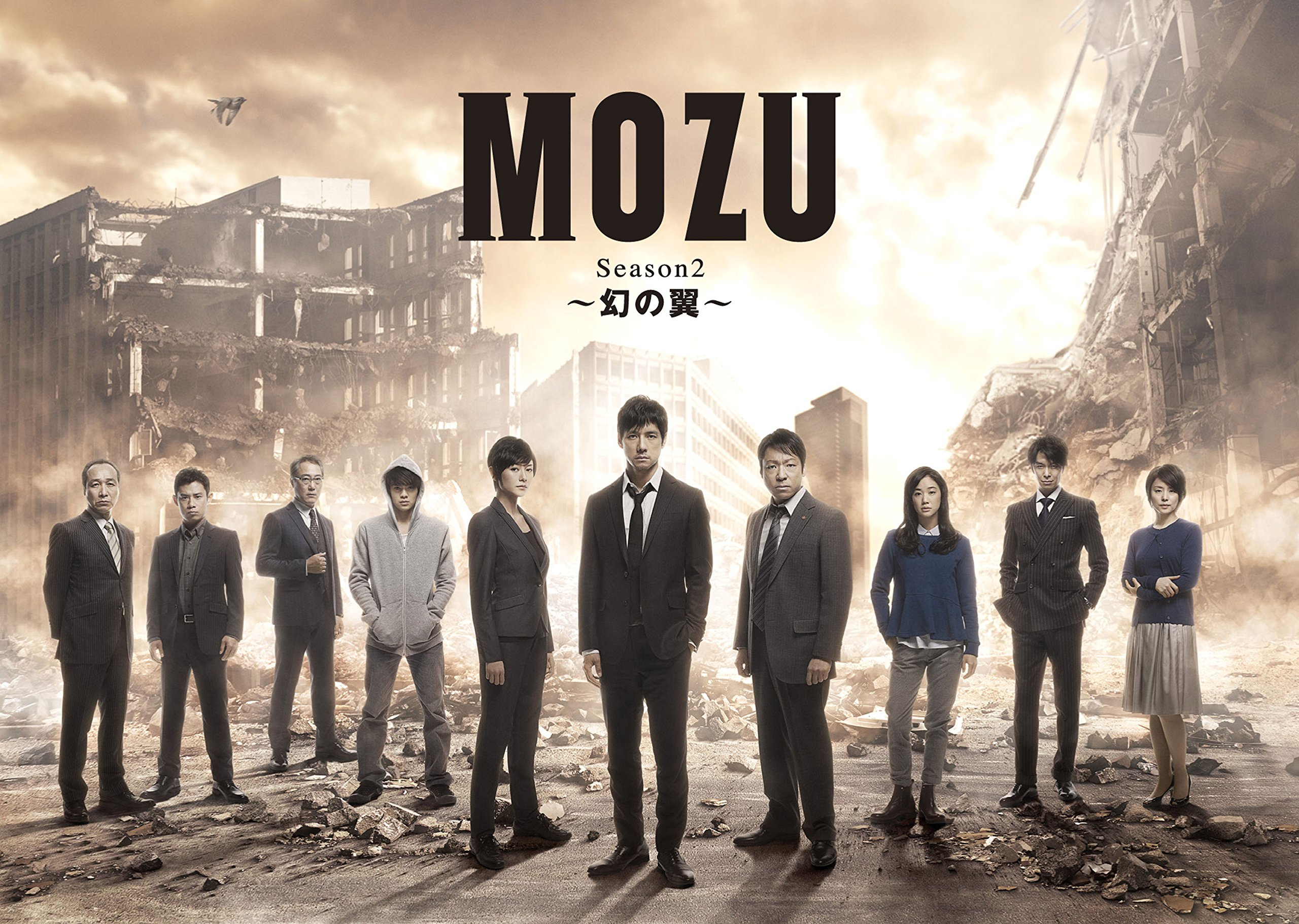 Japanese TV Series - Mozu Season 2 Maboroshi No Tsubasa Blu-Ray Box (4BDS) [Japan BD] TCBD-396