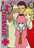 ストレンジ・プラス: 17 (ZERO-SUMコミックス)