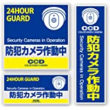 セキュリティーステッカー 「防犯カメラ作動中」 3種セット OS-183