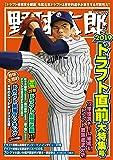 野球太郎 No.032 (廣済堂ベストムック 428)