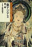 東アジアII(隋・唐) (アジア仏教美術論集)