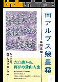 南アルプス幾星霜 (22世紀アート)