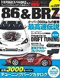 ハイパーレブ  Vol.229 (ハイパーレブ*ニューズムック 車種別チューニング&ドレスアッ)