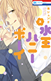 水玉ハニーボーイ 2 (花とゆめコミックス)