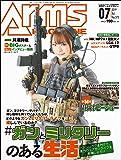 月刊アームズマガジン2019年7月号