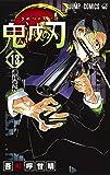 鬼滅の刃 13 (ジャンプコミックス)