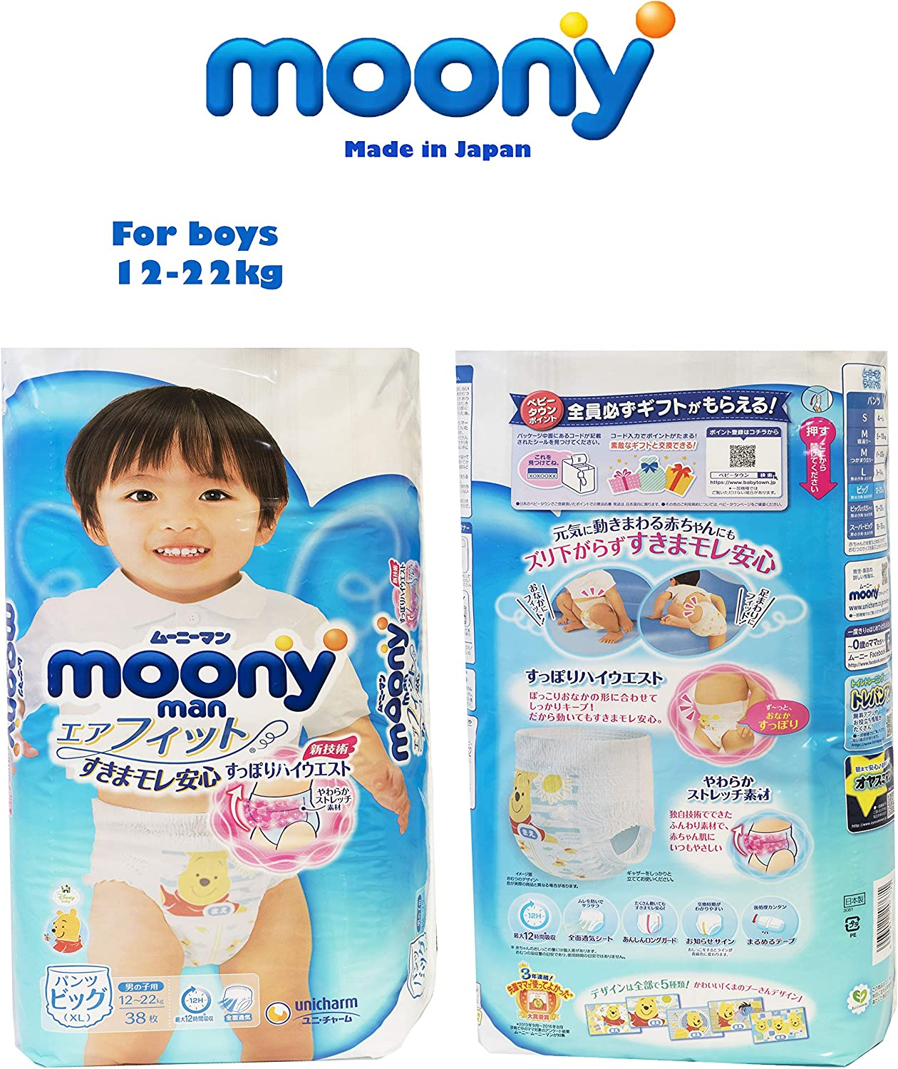 Japanese pant diapers for boys MOONY Air Fit 9-14 kg | 1500x1259