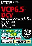 徹底攻略VCP6.5-DCV教科書 VMware vSphere 6.5対応