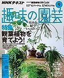 NHKテキスト趣味の園芸 2018年 09 月号 [雑誌]
