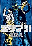 エリア51 9巻 (バンチコミックス)