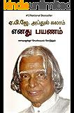 My Journey  (Tamil)