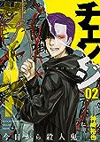 チェンジザワールド―今日から殺人鬼― 2巻: バンチコミックス
