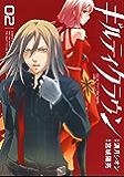 ギルティクラウン 2巻 (デジタル版ガンガンコミックス)
