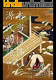 本当は怖い源氏物語: 源氏物語の深層世界 (22世紀アート)