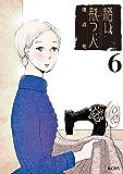 繕い裁つ人(6) (Kissコミックス)