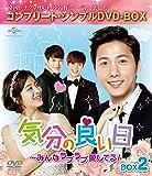 気分の良い日~みんなラブラブ愛してる!BOX2 (コンプリート・シンプルDVD-BOX5,000円シリーズ)(期間限定生産)