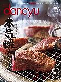 dancyu (ダンチュウ) 2017年 10月号 [雑誌]