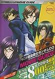 劇場版機動戦士ガンダム00 MOVIE GUIDE (学研ムックアニメシリーズ)