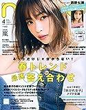 non・no(ノンノ) 2019年 04 月号 [雑誌]