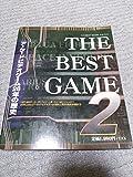 ザ・ベストゲーム 2―アーケードビデオゲーム26年の歴史 (ゲーメストムック Vol. 112)