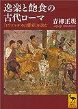 逸楽と飽食の古代ローマ 『トリマルキオの饗宴』を読む (講談社学術文庫)