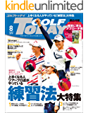 GOLF TODAY (ゴルフトゥデイ) 2019年 8月号 [雑誌]